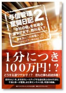 【書影】与信管理奮闘日記2