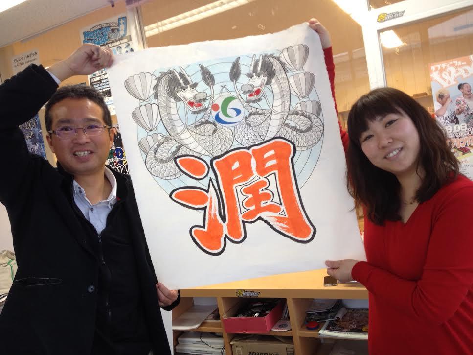 凧の図柄 何とよむでしょう?市制10周年記念東近江大凧