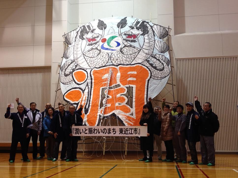 潤い賑わい東近江!市制10周年記念大凧が完成しました!