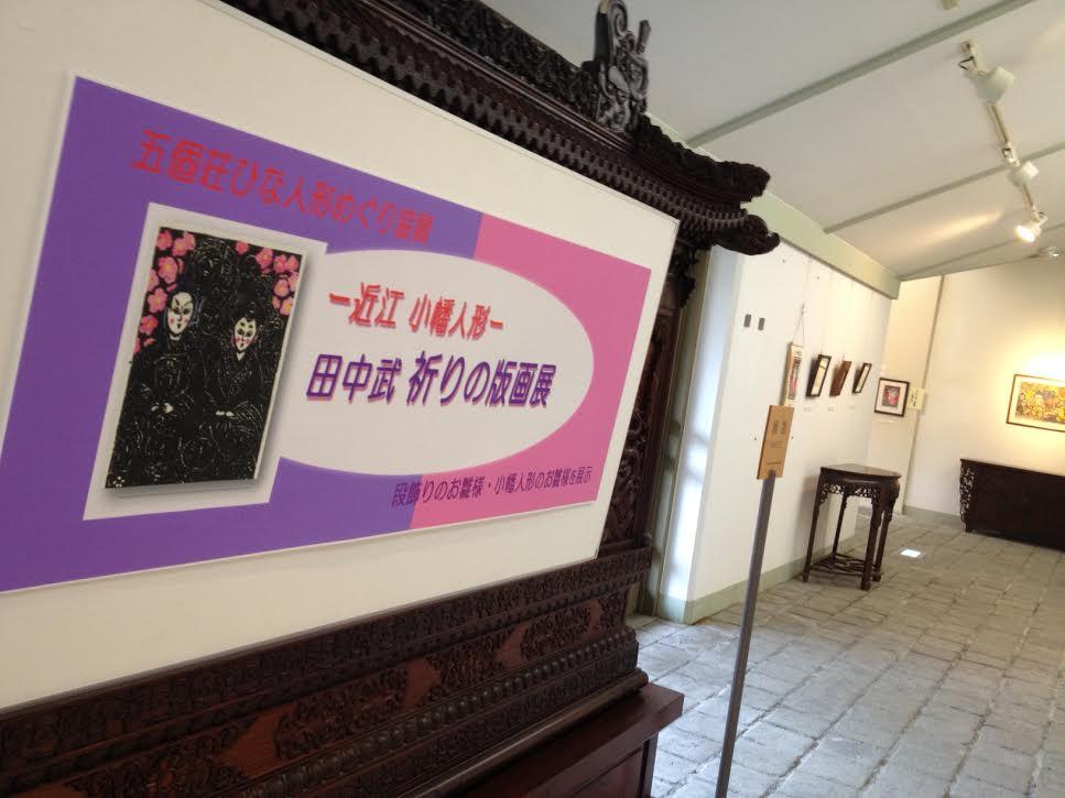 小幡人形と版画のコラボレーション 田中武 祈りの版画展