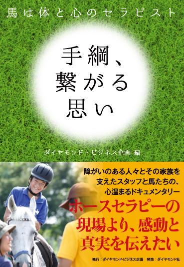 「手綱、繋がる思い」感動のホースセラピー本プレゼント!