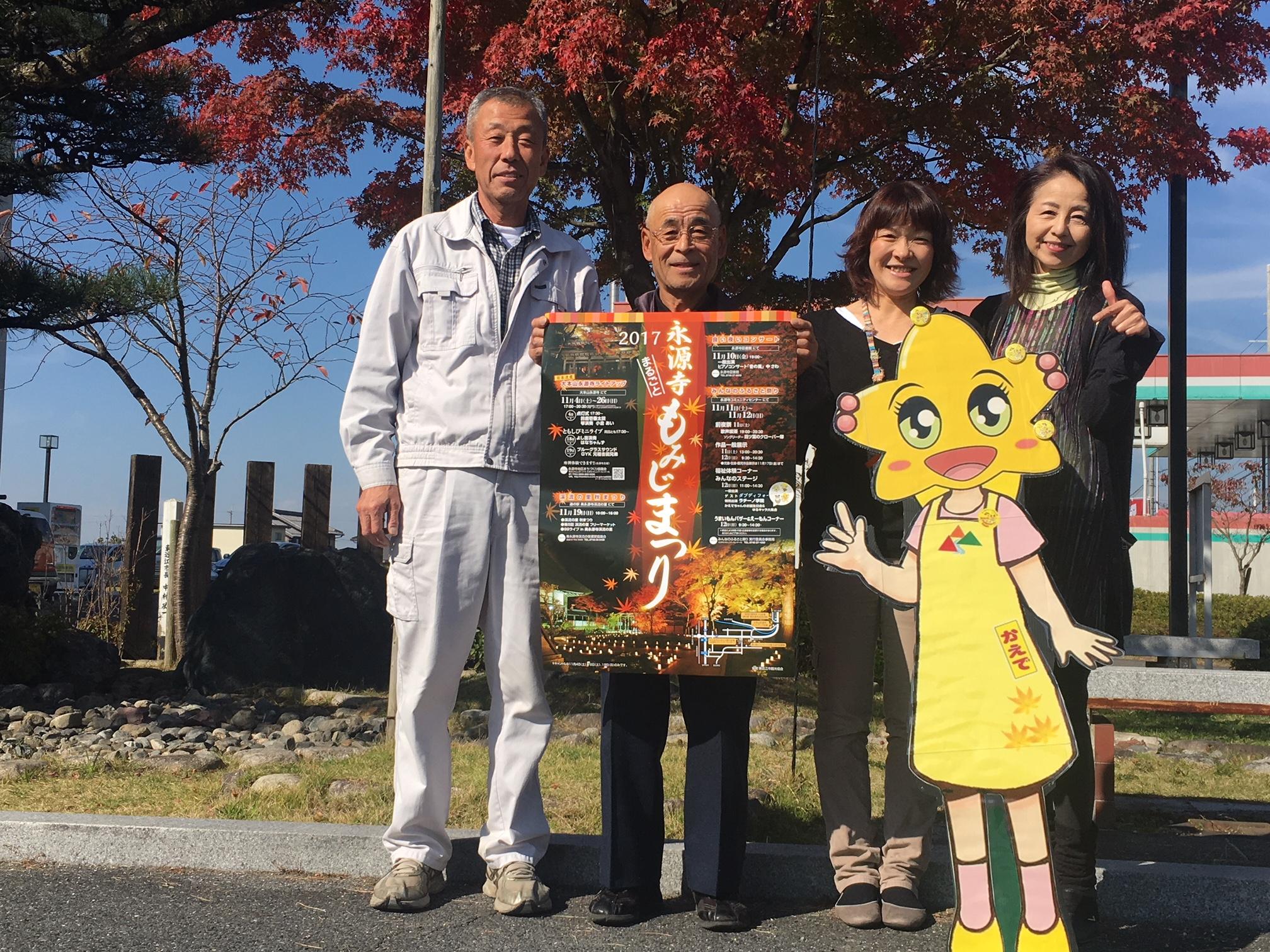 紅葉シーズンはじまる!「永源寺もみじまつり」