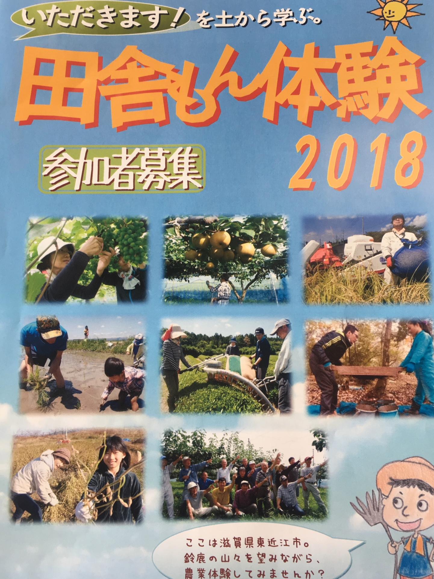 来年度のパンフレットできました!田舎もん体験2018