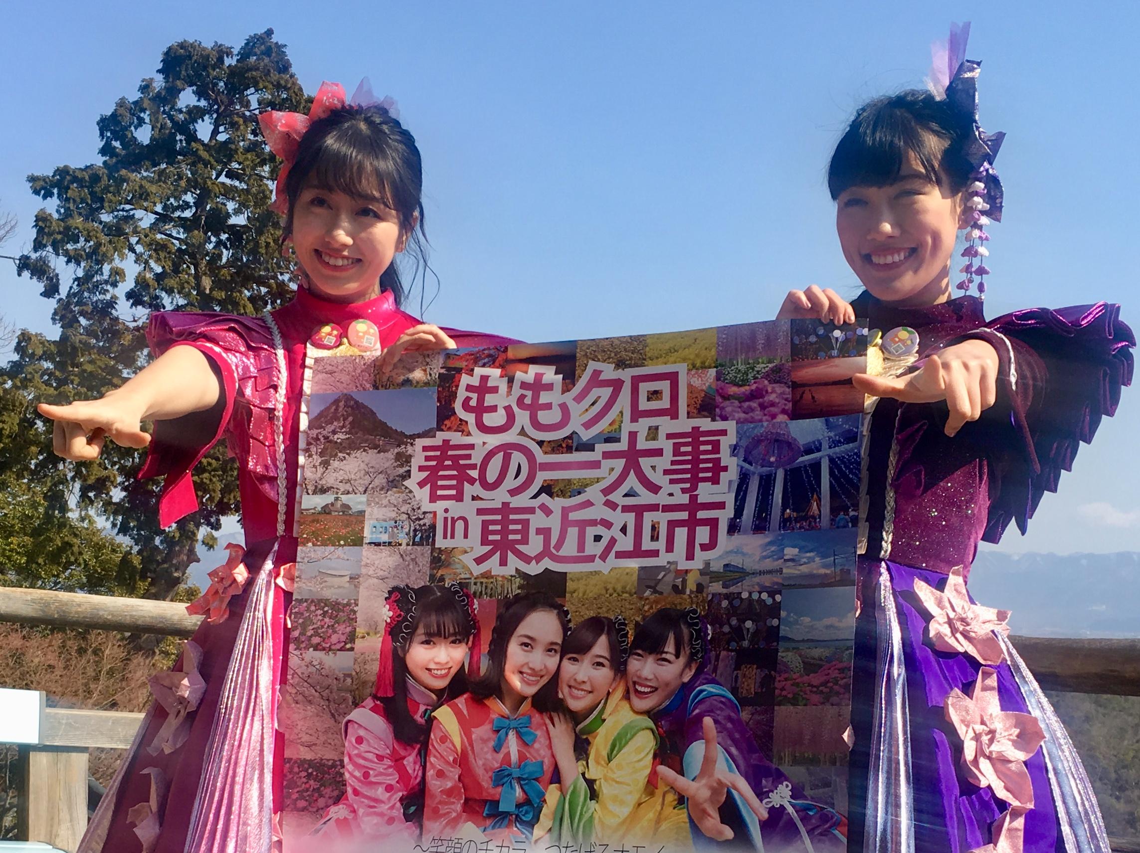 『ももクロ春の一大事2018 in 東近江市 〜笑顔のチカラ つなげるオモイ〜』 アイドルの音楽の輪 その1