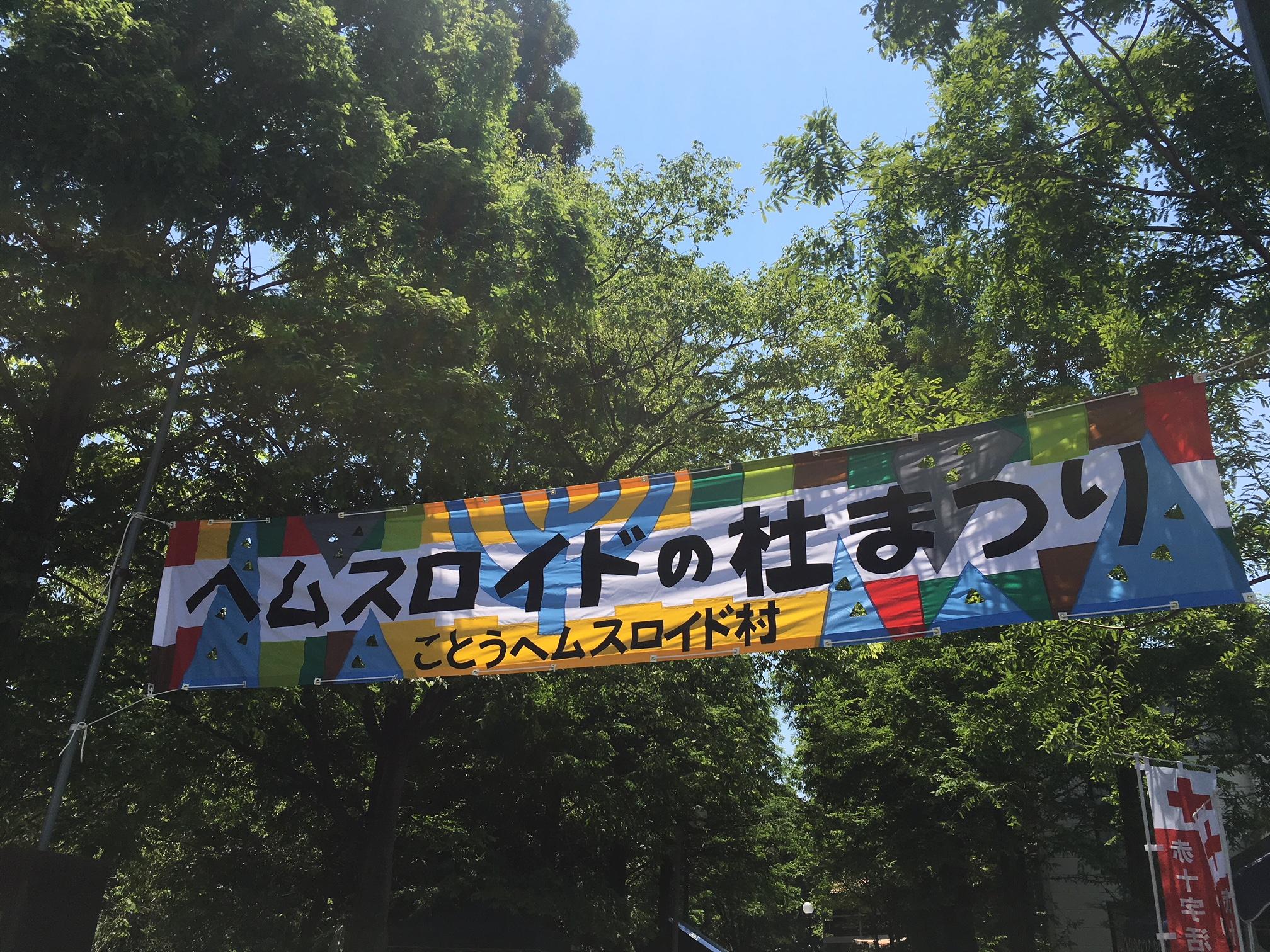 森の中の芸術祭り!「ヘムスロイドの杜まつり2018」