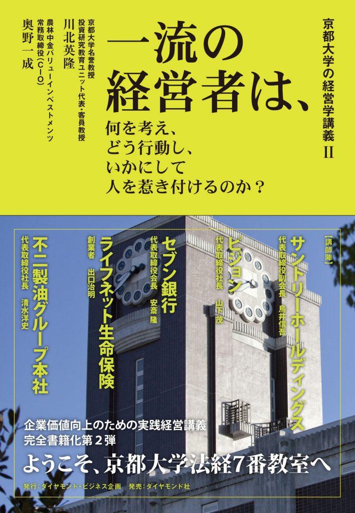 京大の人気講義を書籍化!一流企業経営者の経営哲学・経済戦略