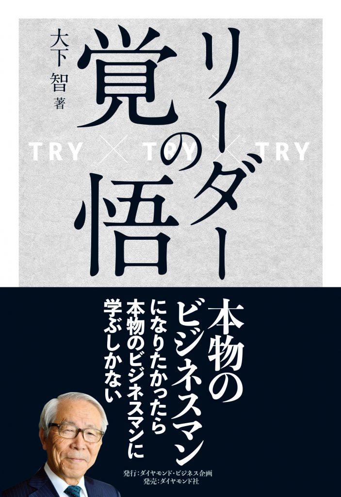 リーダーの覚悟 TRY×TRY×TRY